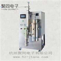 浙江低温实验室喷雾干燥设备真空干燥