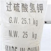 过硫酸氢钾生产厂家