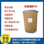 制剂辅料右旋糖酐研发申报样品包装1公斤