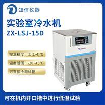 上海知信实验室冷水机ZX-LSJ-15D