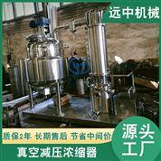刮壁 減壓濃縮鍋 蒸餾回收設備