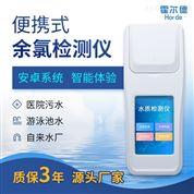 水质余氯检测仪器