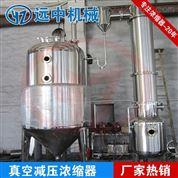 球型浓缩罐 真空减压浓缩器 小型废水蒸发器
