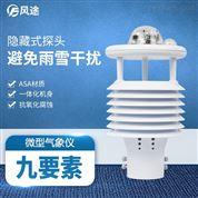 WQX9微气象仪
