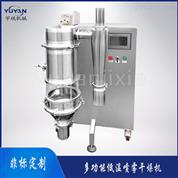 小型多功能低温实验型喷雾干燥机