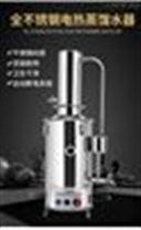 HSZ-20自动断水不锈钢蒸馏水器