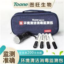 環境清潔消毒監測包