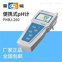 上海仪电科学上海雷磁便携式pH计PHBJ-260