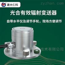RS-GH-N01-AL高精度光合有效辐射传感器