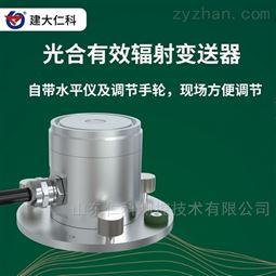 高精度光合有效辐射传感器