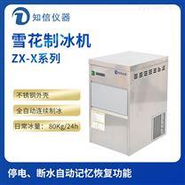 上海知信雪花制冰機ZX-60X