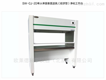 SW-CJ-2D超凈工作臺