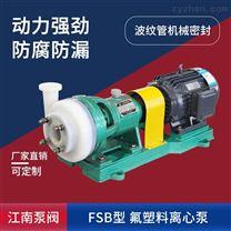 江南現貨FSB臥式離心循環泵