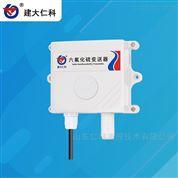 六氟化硫變送器監測設備