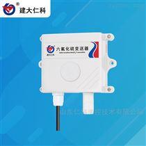 RS-SF6-NO1六氟化硫变送器监测设备