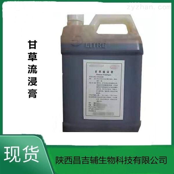 制药用丁二醇500g起公斤合适价格