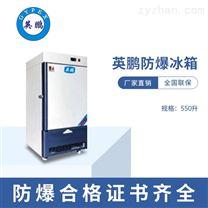 工業立式超低溫防爆冰箱550升