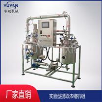 不銹鋼實驗型多功能提取濃縮設備