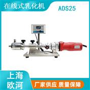 上海欧河制药乳化分散机 高剪切分散设备