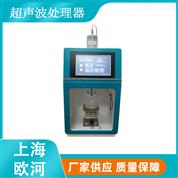 上海欧河医疗实验室用超声波分散处理器