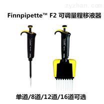 Thermo  Finnpipette F2移液器