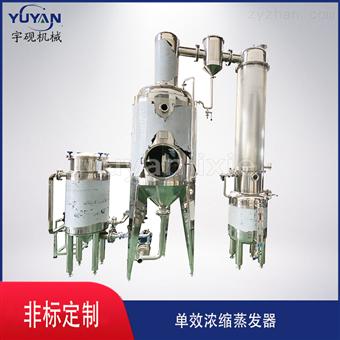 Y-DN不銹鋼單效濃縮蒸發器