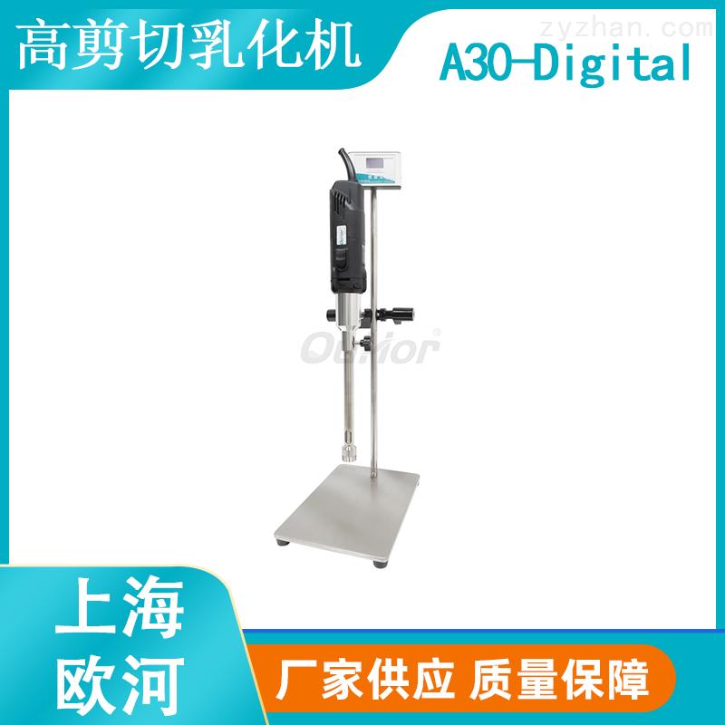 上海欧河常用乳膏研发生产设备厂家乳化机