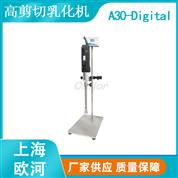 上海欧河医药研发用软膏小型高剪切均质机