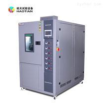 皓天品牌高温低温内循环试验箱质量可靠