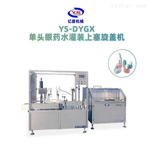 YS-DYGX滴眼液灌装机