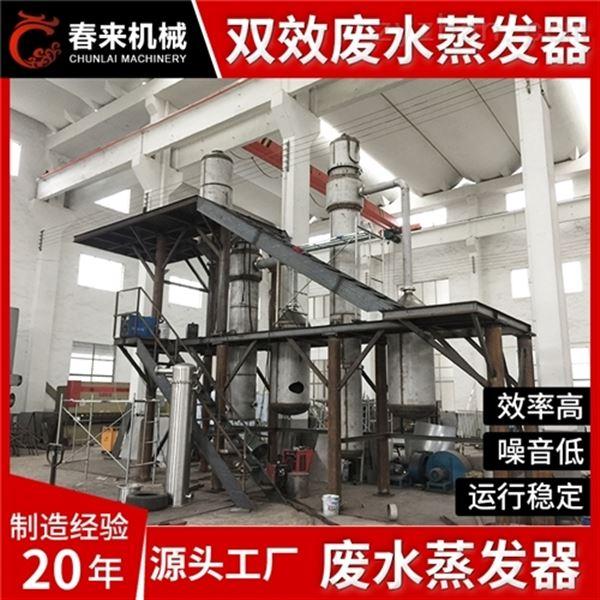 春来机械-双效废水蒸发器