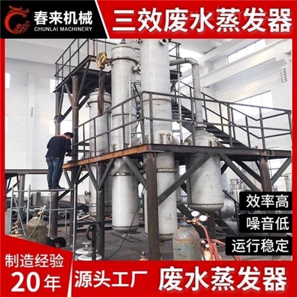 春来机械-三效废水蒸发器