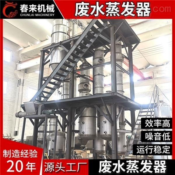 春来机械-废水蒸发器