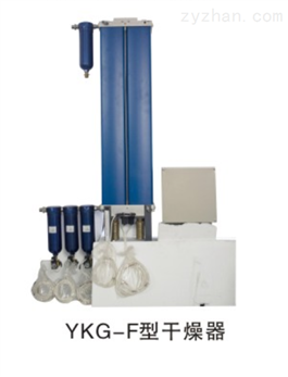 YKG-F型空气干燥器