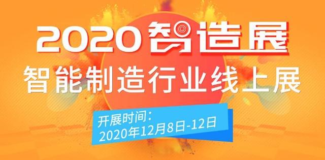 """""""2020智造展●智能制造行�I在�展�[��""""今日�_幕!"""