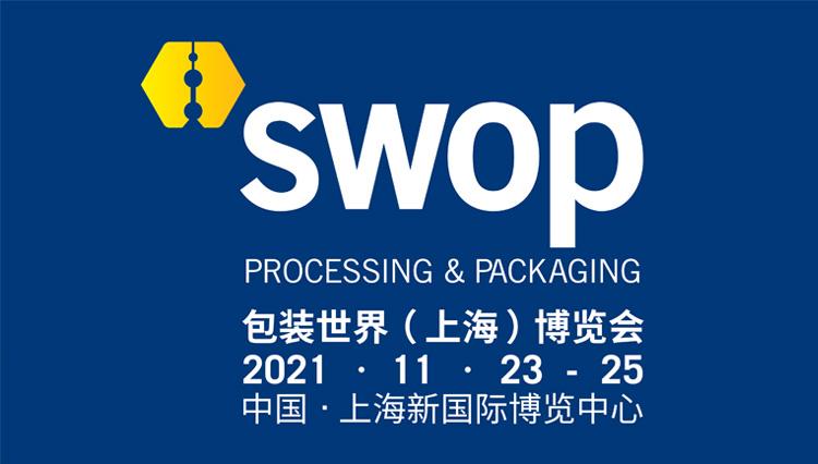 包装世界(上海)bo览hui