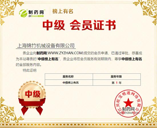 上海錦竹均質機通過研發,正不斷拓展市場