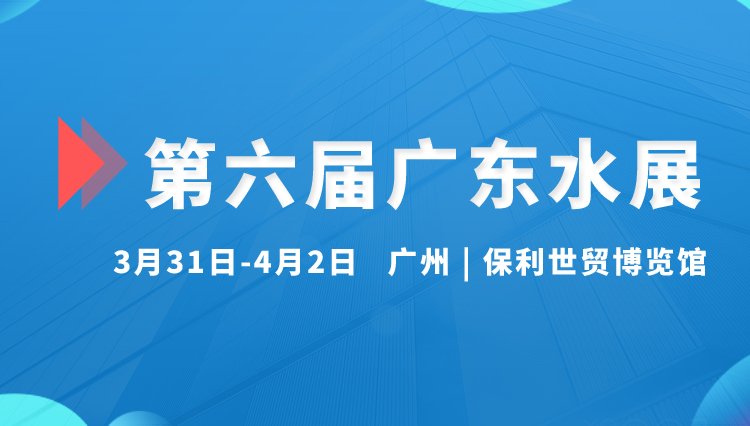 第六屆廣東水展