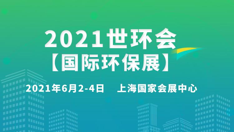 2021世环会【国际环保展】