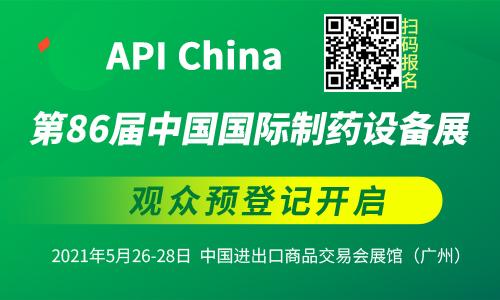 【观众报名】API China第86届中国国际制药设备展
