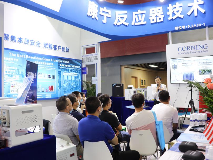 康宁反应器技术有限公司成功参加API China