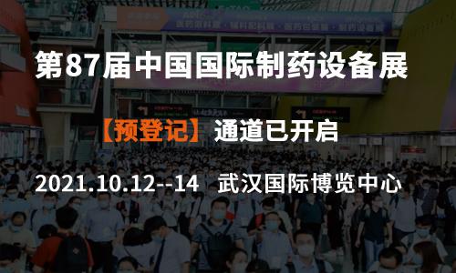 第87届中国国际制药设备展预登记通道已开启