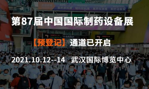 10月12日,API China原料藥展 & CHINA-PHARM醫藥工業展與您相約武漢!