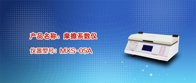摩擦系數測定儀MXS-05A使用方法及操作介紹