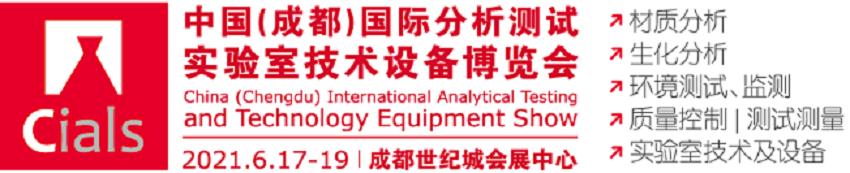 水思源——2021國際分析測試與實驗室技術設備博覽會