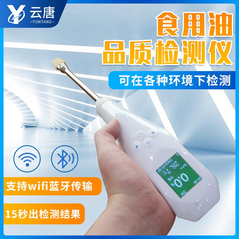 食用油品质检测仪-4.jpg