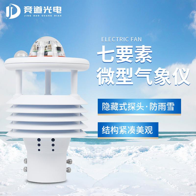 七要素气象仪2.jpg
