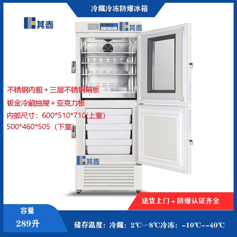 289L冷藏冷冻防爆冰箱.jpg