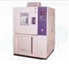 GDW71高低温试验箱