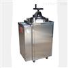 YXQ.L31-50L电热立式压力蒸汽灭菌器